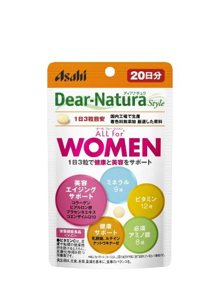 アサヒグループ食品AsahiGroupFoodsDear-Natura(ディアナチュラ)スタイルALLforWOMEN20日(60粒)