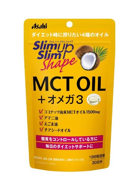 アサヒグループ食品AsahiGroupFoodsスリムアップスリムシェイプMCTOIL+オメガ3