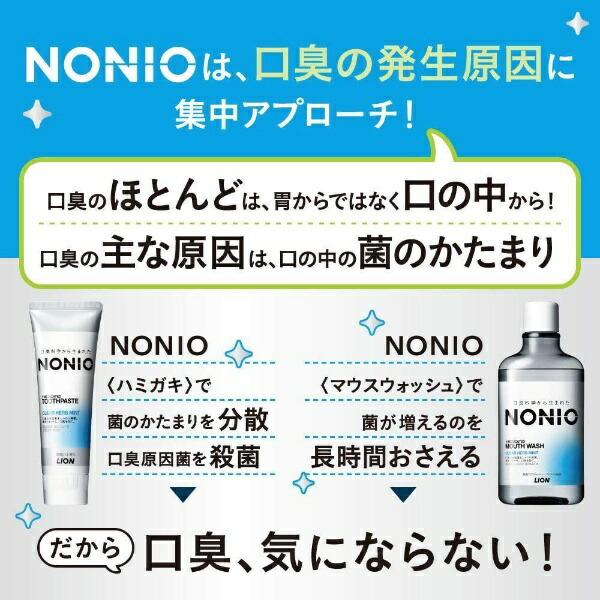 LIONライオンNONIOハミガキスパイシーミント130g〔歯磨き粉〕