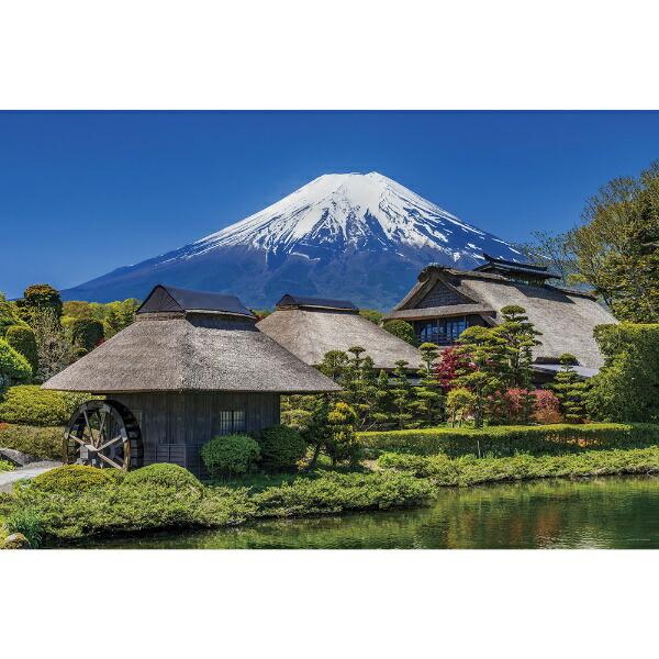 やのまんYANOMANジグソーパズル10-1362快晴の富士と忍野村