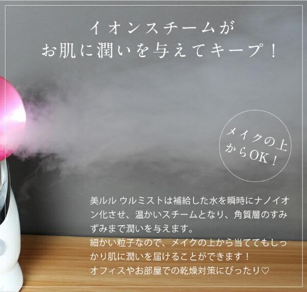 綺麗堂フェイススチーマー美ルルウルミストKRD1055【rb_beauty_cpn】