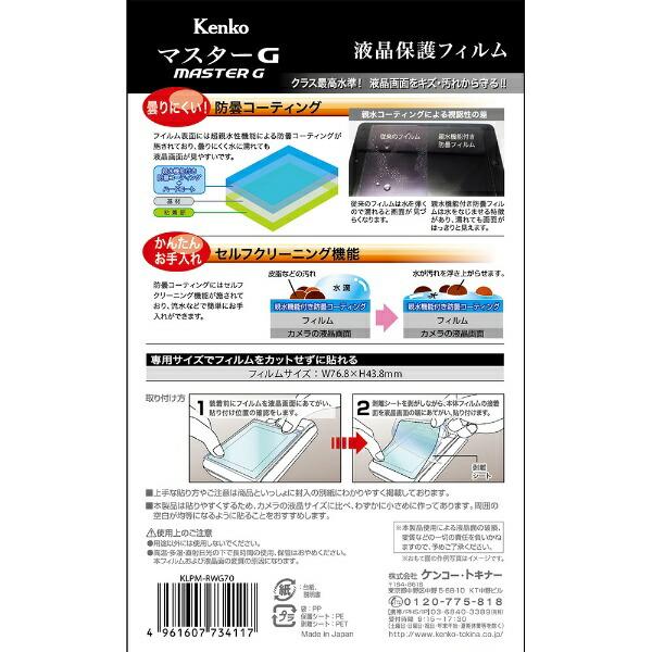 ケンコー・トキナーKenkoTokinaマスターGフィルム親水リコーWG-70/WG-60/WG-50/WG-40用KLPM-RWG70