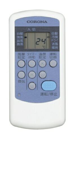 コロナCORONACWH-A1820-WS窓用エアコン冷暖房兼用タイプシェルホワイト[オートドレン/冷房・暖房兼用]