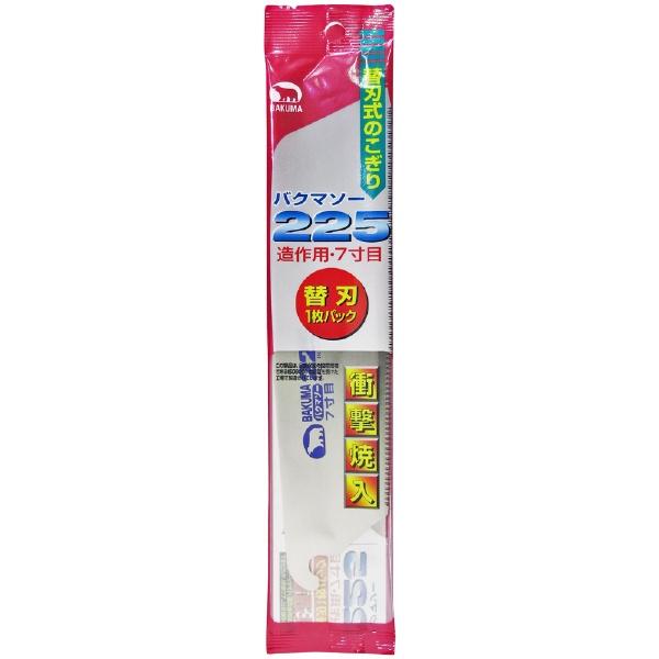 バクマ工業BAKUMAINDUSTRIALバクマバクマソー替刃造作用7寸目バクマ