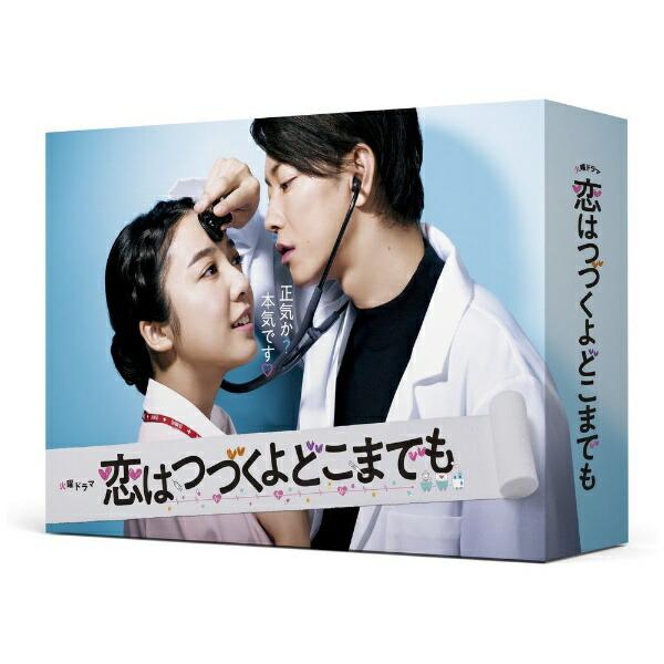 【2020年07月22日発売】アミューズソフトエンタテインメント【初回特典付き】恋はつづくよどこまでもDVD-BOX【DVD】