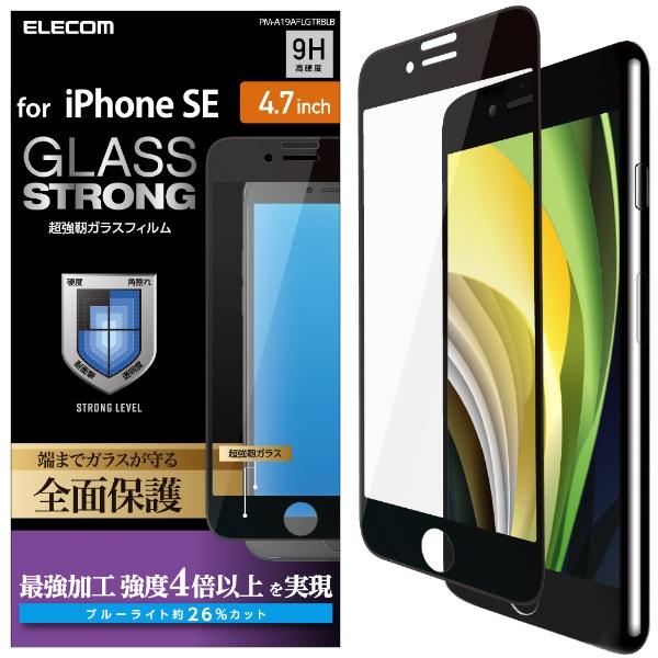 エレコムELECOMiPhoneSE(第2世代)4.7インチ対応フルカバーガラスフィルム3次強化ブルーライトカットブラックPM-A19AFLGTRBLB