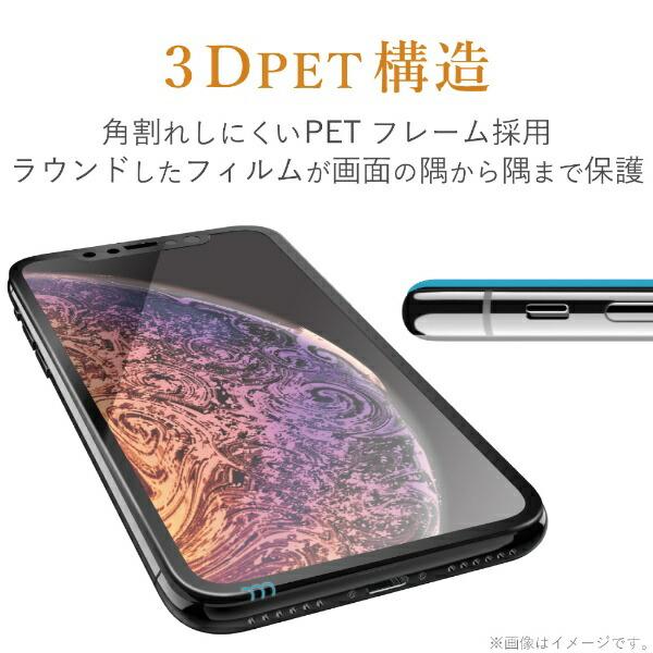 エレコムELECOMiPhoneSE(第2世代)4.7インチ対応フルカバーフィルム衝撃吸収反射防止ブルーライトカットブラックPM-A19AFLPBLRBK