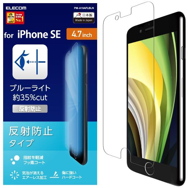 エレコムELECOMiPhoneSE(第2世代)4.7インチ対応液晶保護フィルムブルーライトカット反射防止PM-A19AFLBLN