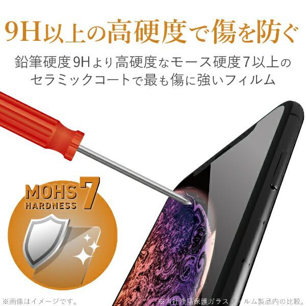 エレコムELECOMiPhoneSE(第2世代)4.7インチ対応フルカバーガラスフィルムセラミックコートブラックPM-A19AFLGFCRBK