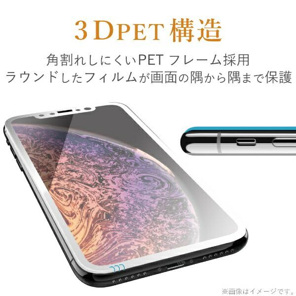 エレコムELECOMiPhoneSE(第2世代)4.7インチ対応フルカバーガラスフィルムブルーライトカットホワイトPM-A19AFLGFRBLW