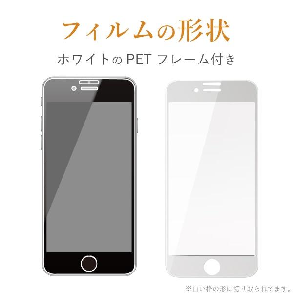 エレコムELECOMiPhoneSE(第2世代)4.7インチ対応フルカバーガラスフィルムホワイトPM-A19AFLGFRWH