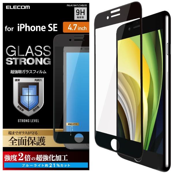 エレコムELECOMiPhoneSE(第2世代)4.7インチ対応フルカバーガラスフィルム超強化ブルーライトカットブラックPM-A19AFLGHBLRB