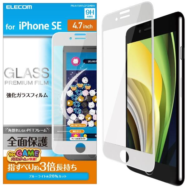 エレコムELECOMiPhoneSE(第2世代)4.7インチ対応フルカバーガラスフィルムブルーライトカットゲーム用ホワイトPM-A19AFLGFGMBW