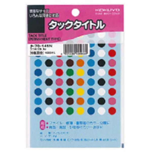 コクヨKOKUYOタックタイトル8ミリ10色