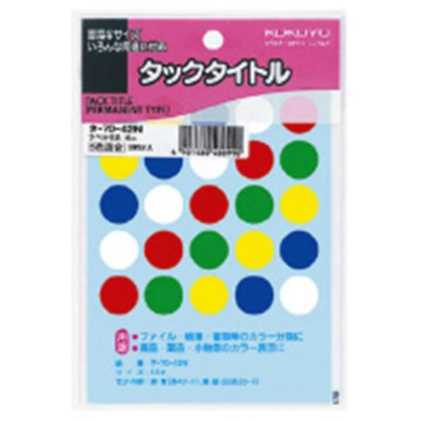 コクヨKOKUYOタックタイトル15パイ5色セット