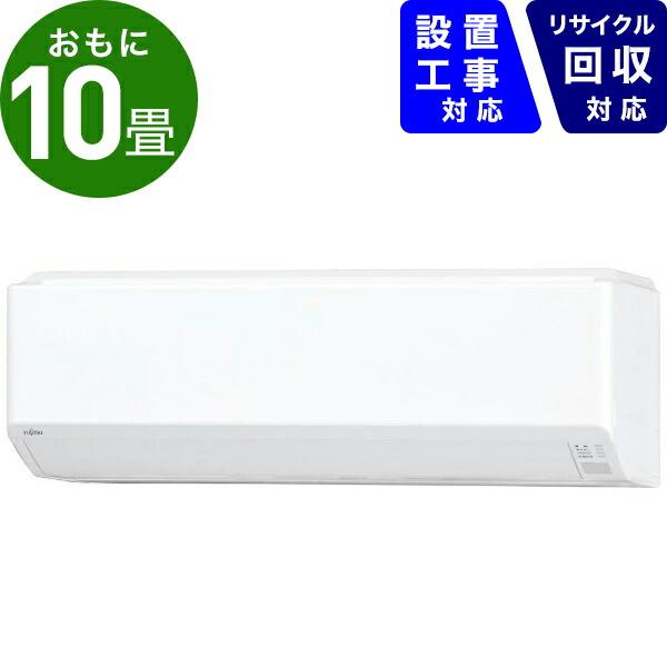 富士通ゼネラルFUJITSUGENERALエアコン10畳AS-C28K-Wエアコン2020年nocria(ノクリア)Cシリーズホワイト[おもに10畳用/100V]