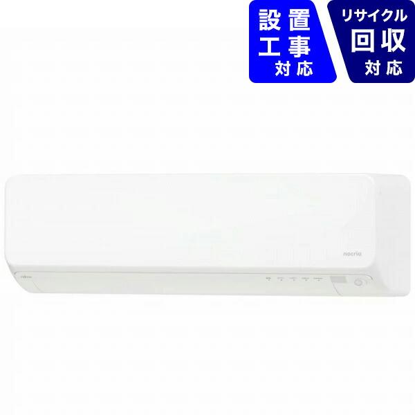 富士通ゼネラルFUJITSUGENERALエアコン10畳AS-D28K-Wエアコン2020年nocria(ノクリア)Dシリーズホワイト[おもに10畳用/100V]