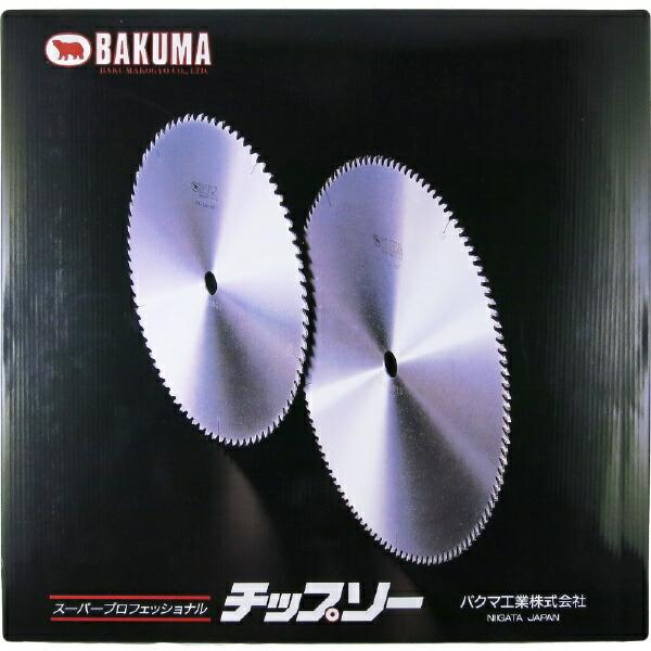 バクマ工業BAKUMAINDUSTRIALバクマスーパープロフェッショナルチップソー木工用バクマ
