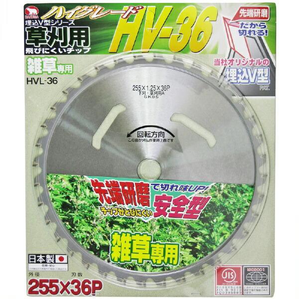 バクマ工業BAKUMAINDUSTRIALバクマ草刈用刈払いチップソーHV-36バクマHVL-36