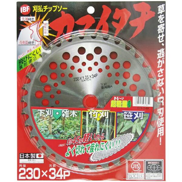 バクマ工業BAKUMAINDUSTRIALIBF超軽量刈払チップソーカマイタチバクマSR-34K