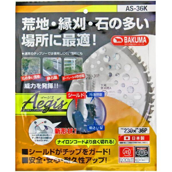 バクマ工業BAKUMAINDUSTRIALバクマ草刈チップソーイージス日本製JIS規格バクマAS-36K