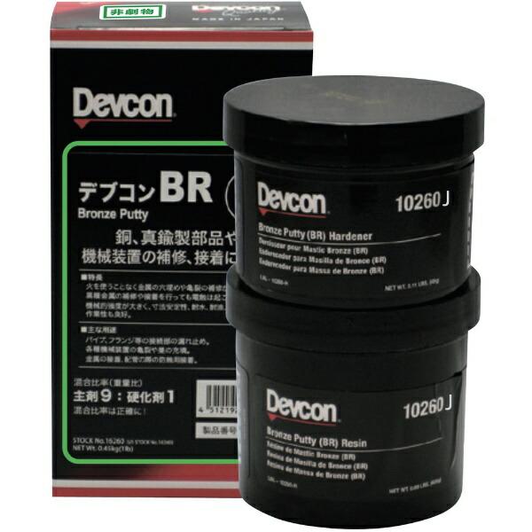 ITWパフォーマンスポリマーズ&フルイズジャパンデブコンBR1lb(450g)銅・真鍮向けDV10260J