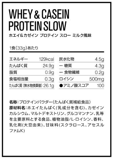 DNSホエイ&カゼインプロテインスロー【ミルク風味/1000g】