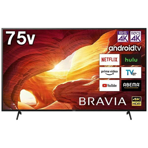 ソニーSONY液晶テレビBRAVIA(ブラビア)KJ-75X8000H[75V型/4K対応/BS・CS4Kチューナー内蔵/YouTube対応/Bluetooth対応][テレビ75型75インチ]