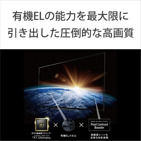 ソニーSONY有機ELテレビBRAVIA(ブラビア)KJ-65A8H[65V型/4K対応/BS・CS4Kチューナー内蔵/YouTube対応/Bluetooth対応][テレビ65型65インチ]