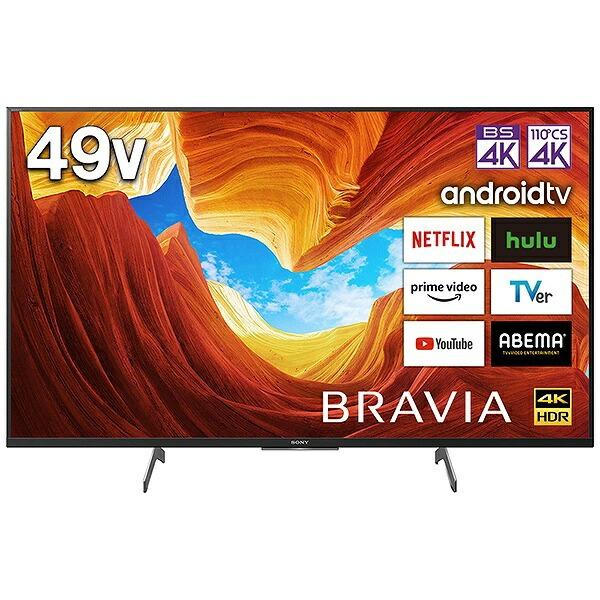 ソニーSONY液晶テレビBRAVIA(ブラビア)KJ-49X8500H[49V型/4K対応/BS・CS4Kチューナー内蔵/YouTube対応/Bluetooth対応][テレビ49型49インチ]