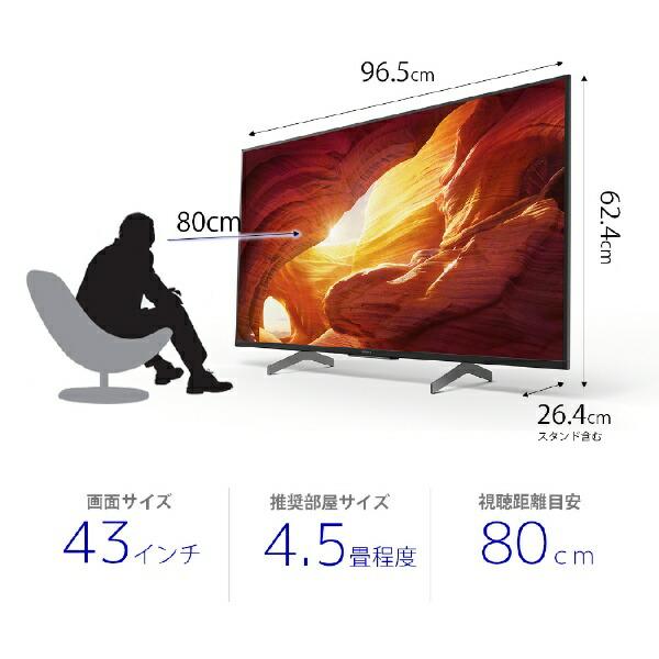 ソニーSONY液晶テレビBRAVIA(ブラビア)KJ-43X8500H[43V型/4K対応/BS・CS4Kチューナー内蔵/YouTube対応/Bluetooth対応][テレビ43型43インチ]