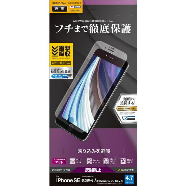 ラスタバナナRastaBananaiPhoneSE(第2世代)4.7インチ/8/7/6s/6共用薄型TPUフィルムUT2317IP047反射防止