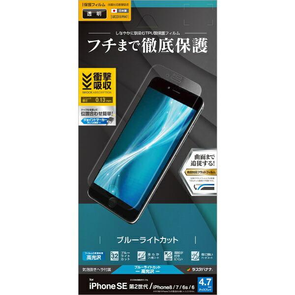 ラスタバナナRastaBananaiPhoneSE(第2世代)4.7インチ/8/7/6s/6共用薄型TPUフィルムUE2318IP047ブルーライトカット光沢