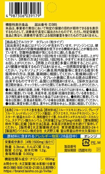 大正製薬Taishoグルコケアタブレット56粒(14日分)【機能性表示食品】