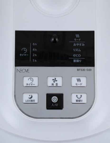NEOVEネオーブBFS30-D20DCリビング扇風機[DCモーター搭載/リモコン付き]
