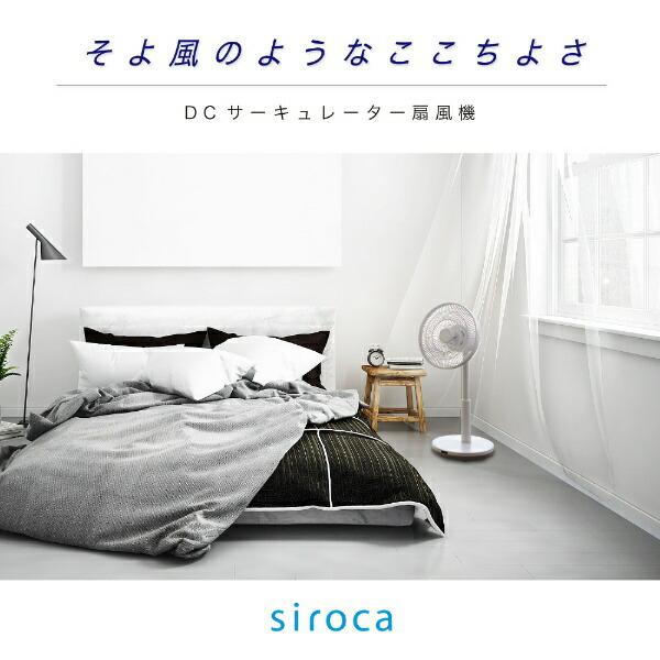 sirocaシロカSF-C151-Kシロカのサーキュレーター扇風機ブラック[DCモーター搭載/リモコン付き]