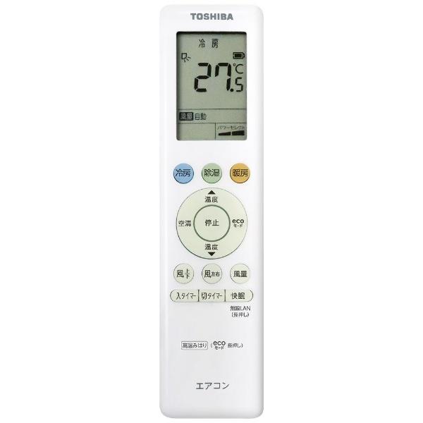 東芝TOSHIBAエアコン8畳RAS-G251PBK-Wエアコン2020年大清快G-PBKシリーズホワイト[おもに8畳用/100V][エアコン8畳]