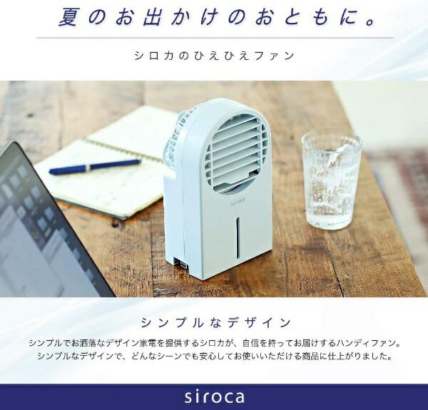 sirocaシロカSF-H271-W冷風扇付きハンディファンシロカのひえひえファンホワイト