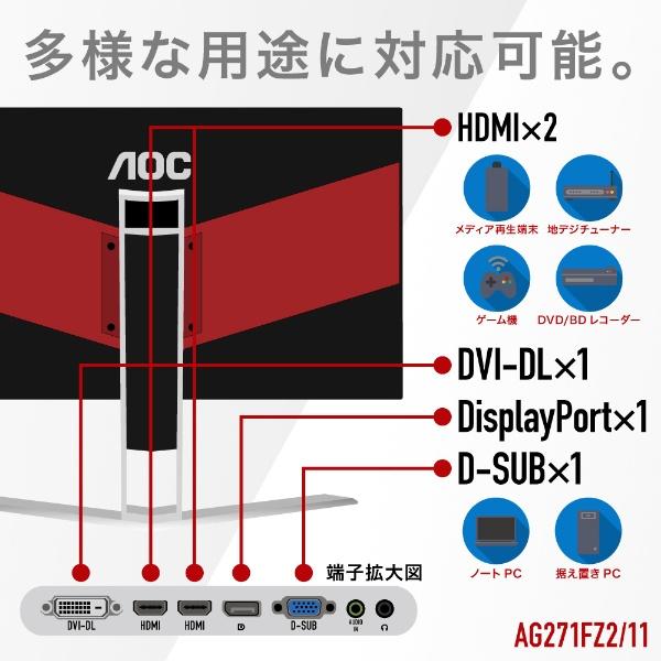 AOCエーオーシーAG271FZ2/11ゲーミングモニターブラック&レッド[27型/ワイド/フルHD(1920×1080)]