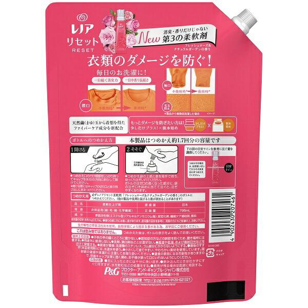 P&GピーアンドジーLenor(レノア)リセットフレッシュローズ&ナチュラルガーデンの香りつめかえ用特大(795ml)
