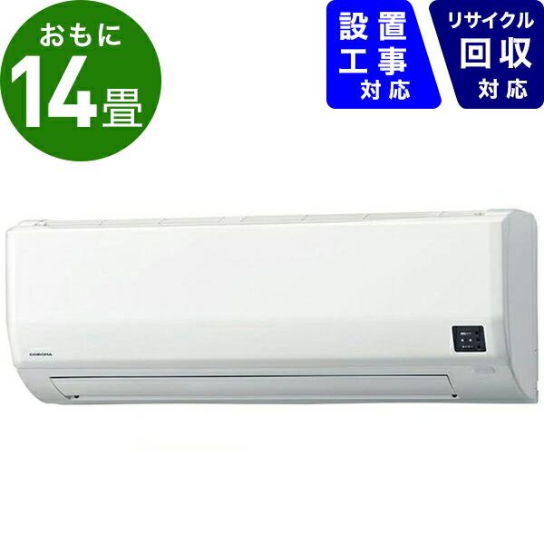 コロナCORONACSH-W4020R2-Wエアコン2020年Wシリーズホワイト[おもに14畳用/200V]