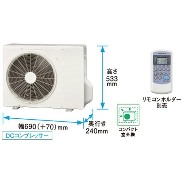 コロナCORONAエアコン10畳RC-V2820R-Wエアコン2020年冷房専用シリーズホワイト[おもに10畳用/100V][エアコン10畳]