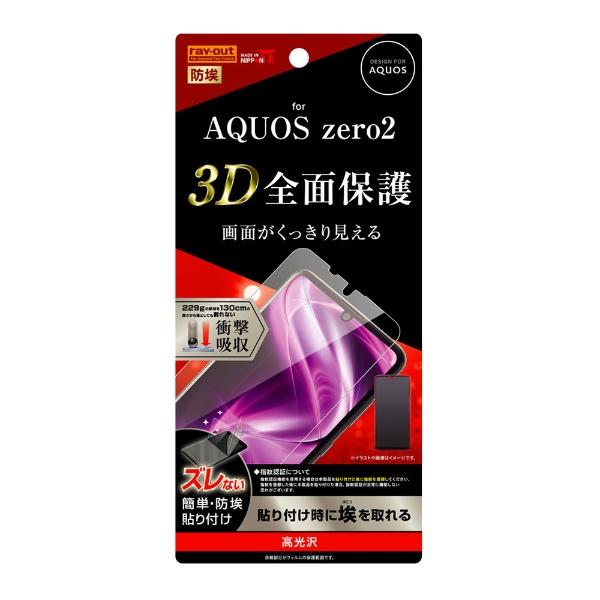 レイアウトrayoutAQUOSzero2フィルムTPU光沢フルカバー衝撃吸収光沢RT-AQZ2F/WZD