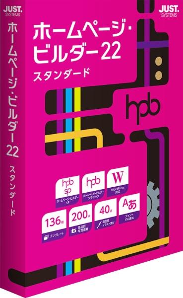 楽天ビック ジャストシステム JUST SYSTEMS ホームページ・ビルダー22 ...