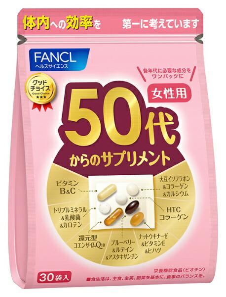 ファンケルFANCL50代からのサプリメント女性用30袋