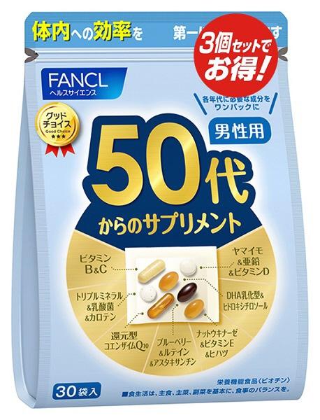 ファンケルFANCL50代からのサプリメント男性用90袋