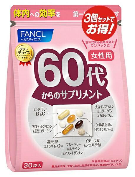 ファンケルFANCL60代からのサプリメント女性用90袋
