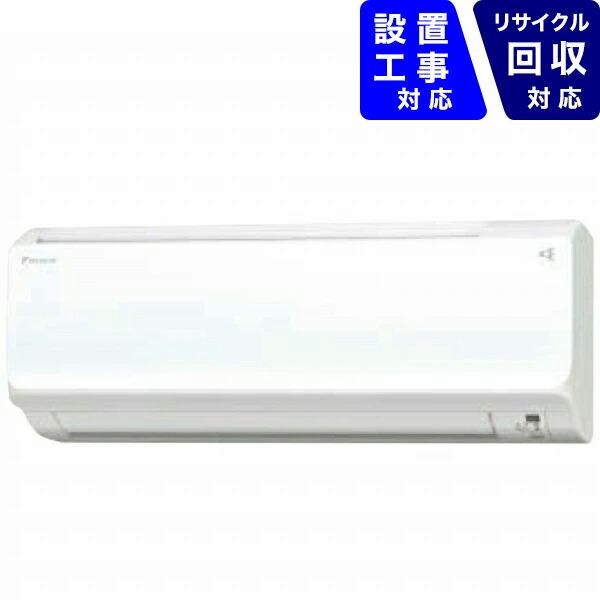 ダイキンDAIKINエアコン8畳AN25XCS-Wエアコン2020年Cシリーズホワイト[おもに8畳用/100V]