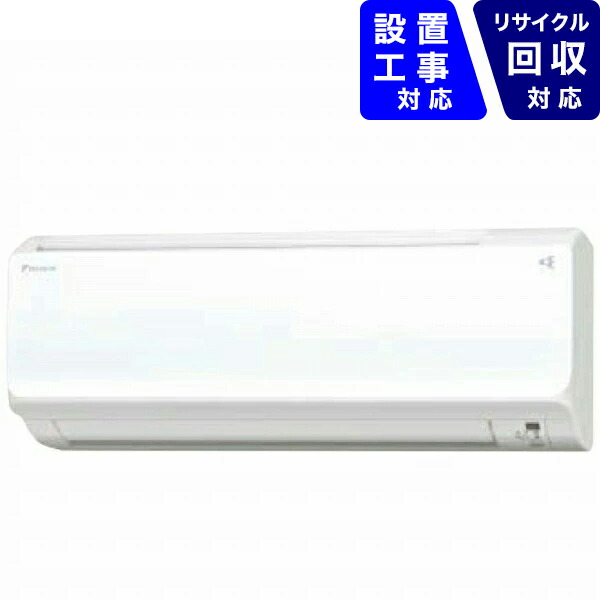 ダイキンDAIKINエアコン10畳AN28XCS-Wエアコン2020年Cシリーズホワイト[おもに10畳用/100V]