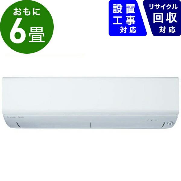 三菱MitsubishiElectricエアコン6畳MSZ-BKR2220-Wエアコン2020年霧ヶ峰BKRシリーズピュアホワイト[おもに6畳用/100V][省エネ家電]【point_rb】